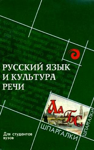 Введенская Л.: Русский язык и культура речи для студентов вузов