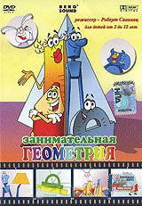 Занимательная геометрия (DVD) (С-поставка)