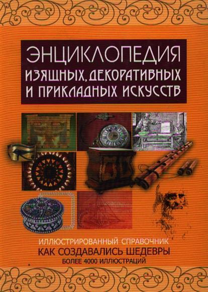 Энциклопедия изящных декоративных и прикладных искусств