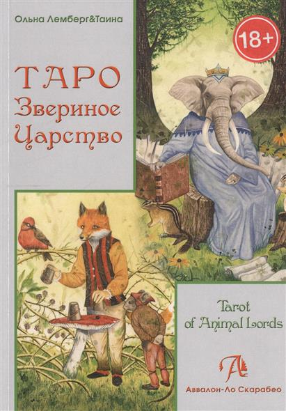 Таро Звериное Царство = Tarot of Animal Lords
