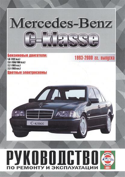 Гусь С. (сост.) Mercedes-Benz C-класс. Руководство по ремонту и эксплуатации. Бензиновые двигатели. 1993-2000 гг. выпуска