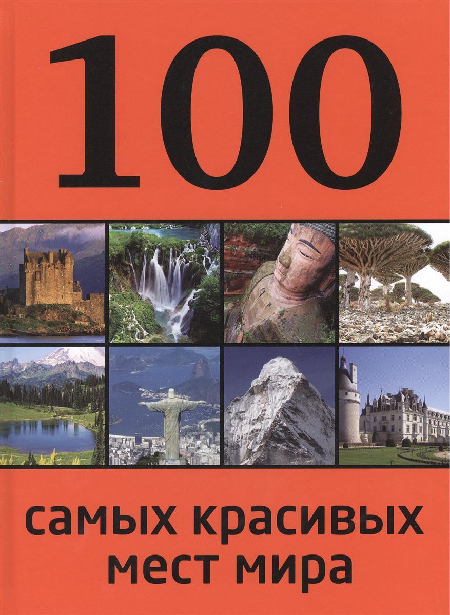 Андрушкевич Ю. 100 самых красивых мест мира юрий андрушкевич 100 мест которые должен увидеть каждый