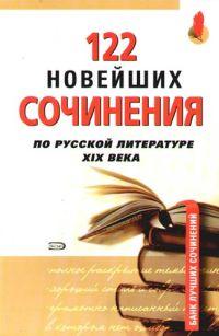 122 новейших сочинения по русской литературе 19 века