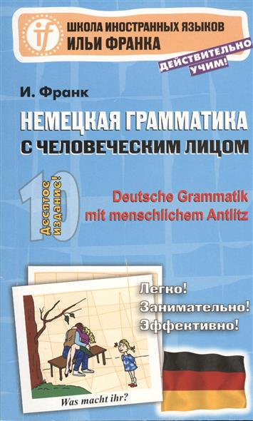 Немецкая грамматика с человеческим лицом. Deutsche Grammatik mit menschlichem Antlitz
