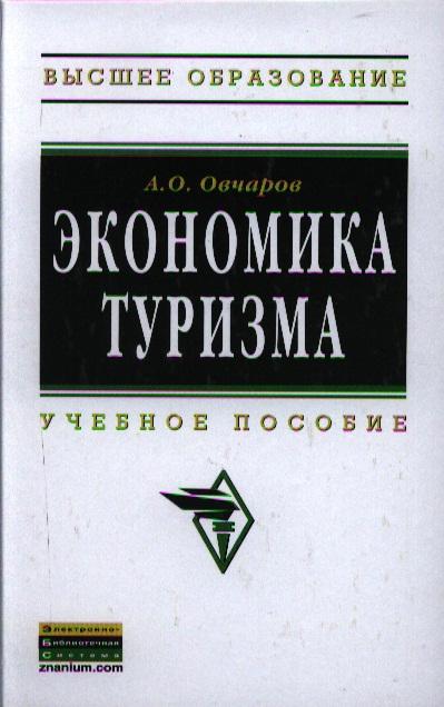 Овчаров А. Экономика туризма. Учебное пособие