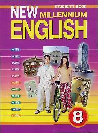 Англ. язык нового тысячелетия 8 кл Учебник