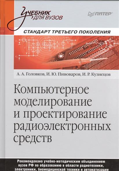 Компьютерное моделирование и проектирование радиоэлектронных средств. Учебник для вузов