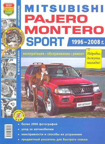 Автомобили Mitsubishi Pajero Montero Sport