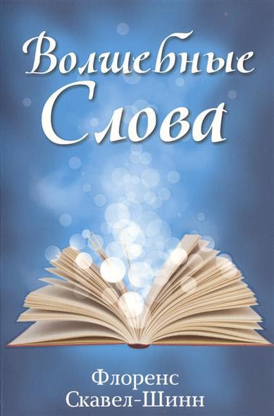 Скавел-Шинн Ф. Волшебные слова алтей и ко волшебные слова
