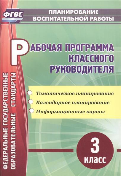Лободина Н. Рабочая программа классного руководителя. 3 класс ISBN: 9785705744046 цены онлайн