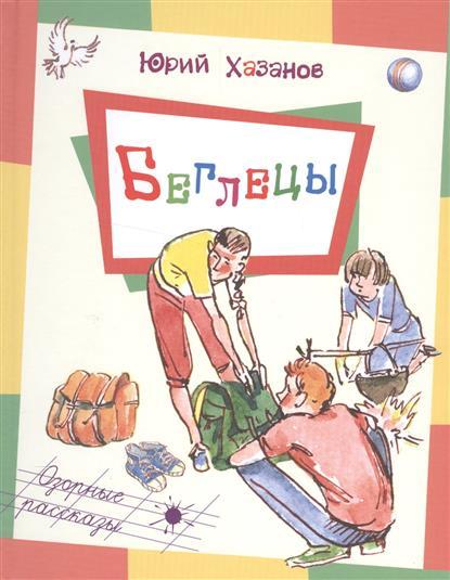 Хазанов Ю. Беглецы крауч блейк беглецы неземное сияние