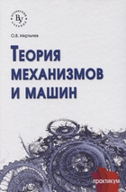 Теория механизмов и машин. Практикум