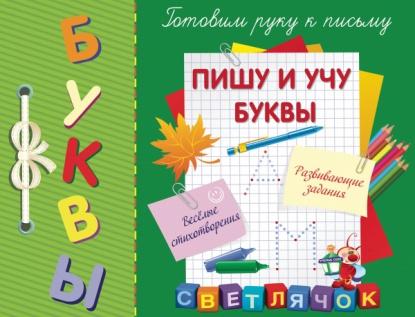 Потанина И. Пишу и учу буквы