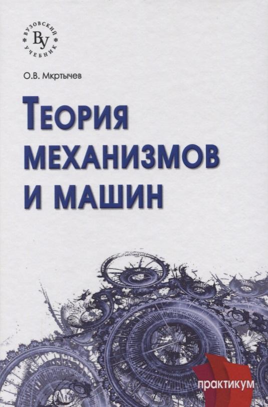 Мкртычев О. Теория механизмов и машин. Практикум цена