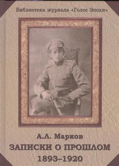 Марков А. Записки о прошлом. 1893-1920