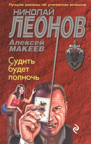 Леонов Н., Макеев А. Судить будет полночь леонов н макеев а таежная полиция