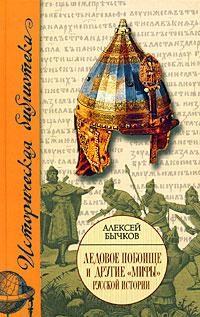Бычков А. Ледовое побоище и другие Мифы русской истории