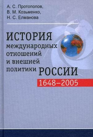 История междунар. отношений и внеш. политики России