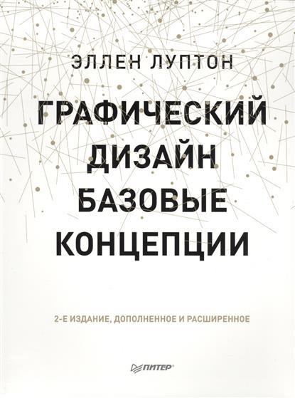 Луптон Э., Филлипс Дж. Графический дизайн: Базовые концепции графический дизайн базовые концепции