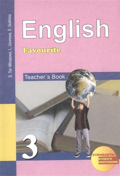 Книга для учителя к учебнику английского языка для общеобразовательных учреждений. 3 класс. Методическое пособие