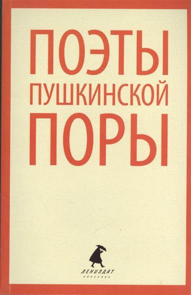 Поэты пушкинской поры. Стихотворения русских поэтов первой трети XIX века