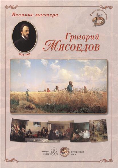 Григорий Мясоедов. Набор репродукций мясоедов в черный космос