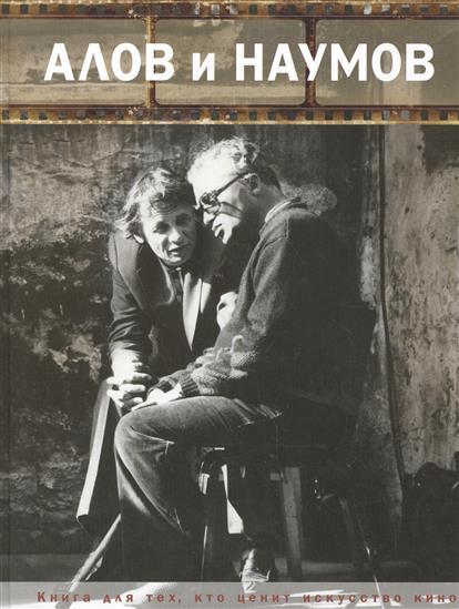 Алова Л. Алов и Наумов ISBN: 9785906726698 наумов и тени книга 1 бестиарий