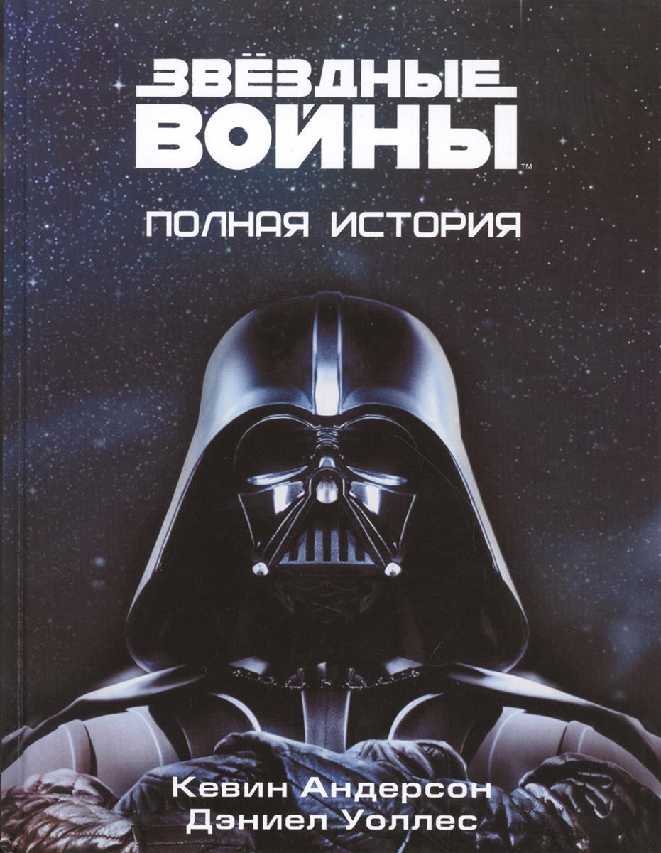 Андерсон К., Уоллес Д. Звездные Войны. Полная история