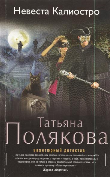 Полякова Т. Невеста Калиостро полякова т закон семи