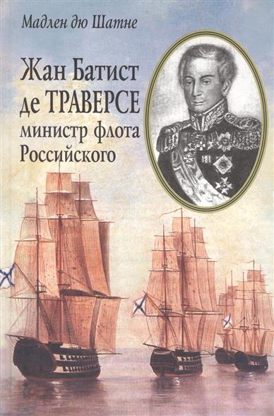 Жан Батист де Траверсе министр флота Российского (+карта Российской Империи 1821 г.)