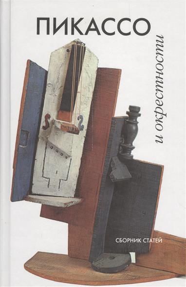 Пикассо и окрестности. Сборник статей