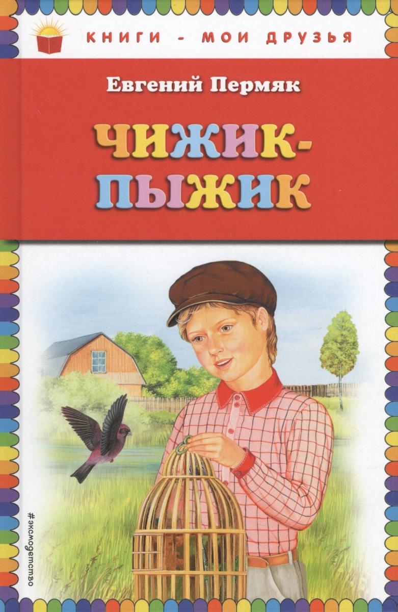 Пермяк Е. Чижик-Пыжик ISBN: 9785040904235 цена
