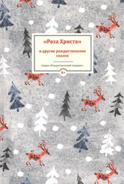 Роза Христа и другие рождественские сказки