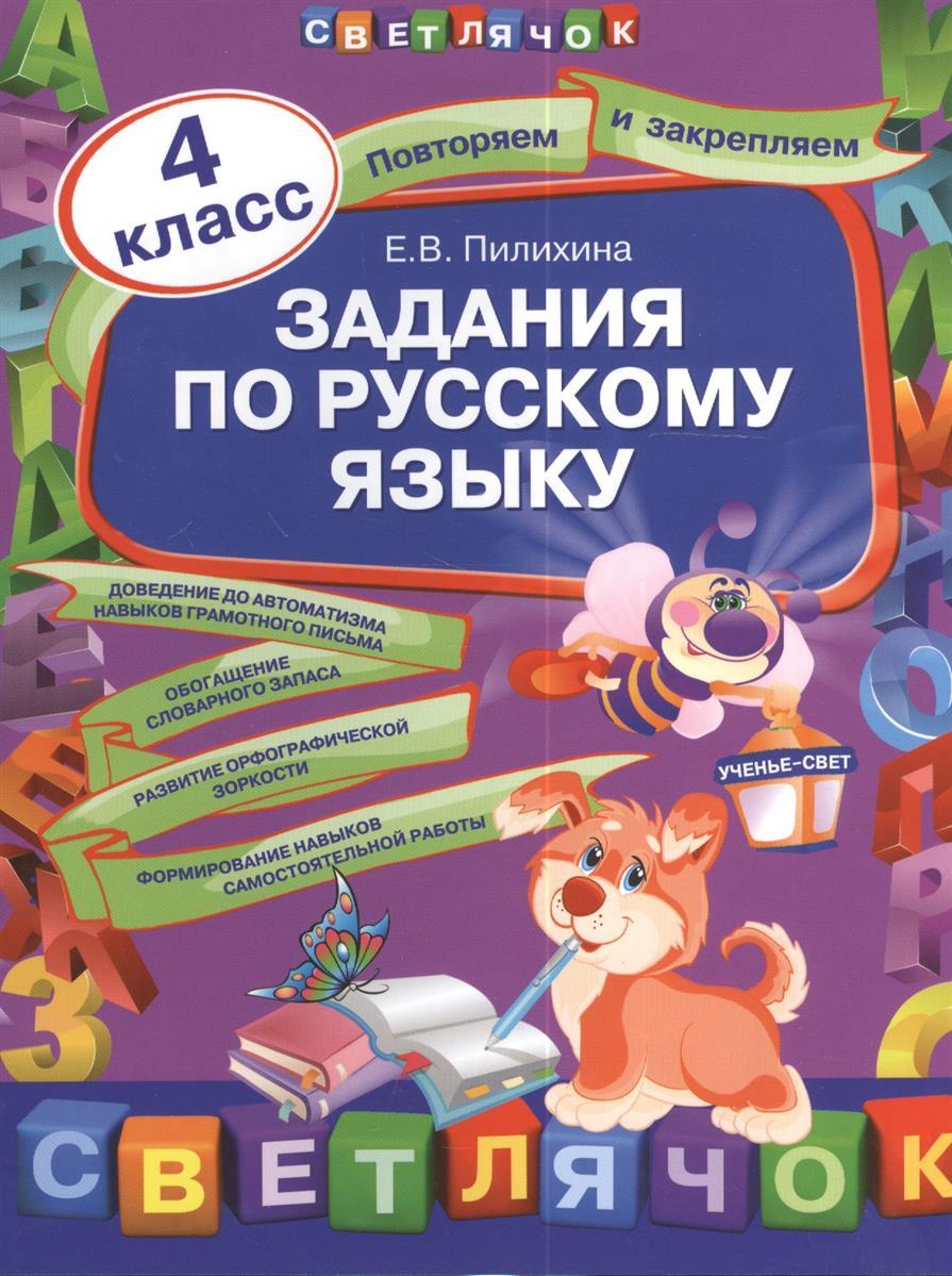 Задания по русскому языку. 4 класс.
