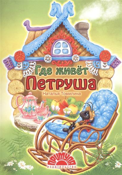 Где живет Петруша