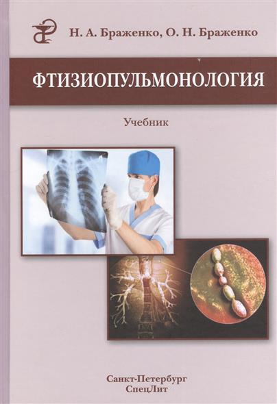 Фтизиопульмонология. Учебник. 2-е издание, переработанное и дополненное