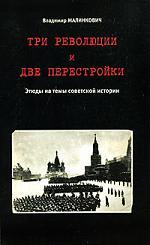 Три революции и две перестройки Этюды на темы совет. истории