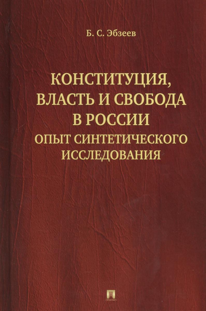 Эбзеев Б. Конституция, власть и свобода в России. Опыт синтетического исследования б с эбзеев введение в конституцию россии