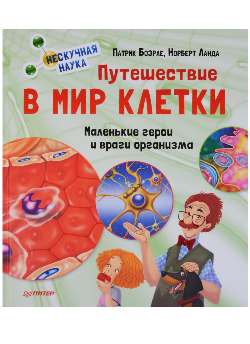 цена Боэрле П., Ланда Н. Путешествие в мир клетки. Нескучная наука