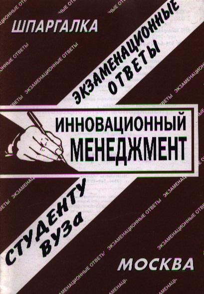 Староверова И. Шпаргалка Инновационный менеджмент стратеги��еский и инновационный менеджмент альпина паблишер 978 5 9614 5906 7