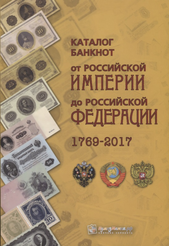 Каталог банкнот от Российской империи до Российской Федерации 1769-2017