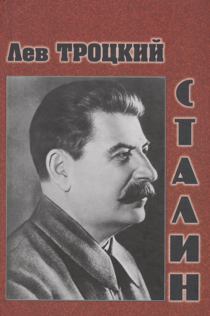 Троцкий Л. Сталин троцкий л наша первая революция часть ii
