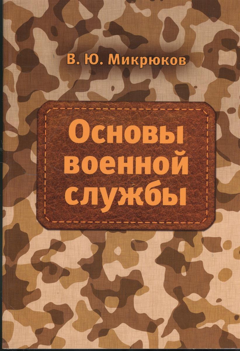 Основы военной службы. Учебник