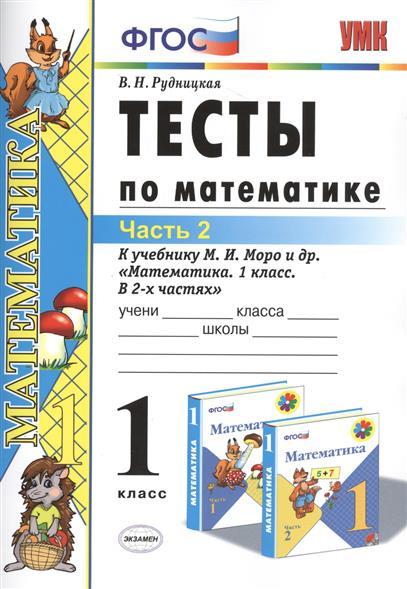 """Тесты по математике. 1 класс. Часть 2. К учебнику М.И. Моро и др. """"Математика. 1 класс. В 2-х частях"""" (М. : Просвещение)"""