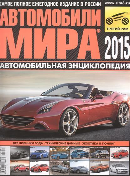 Автомобили мира 2015. Автомобильная энциклопедия