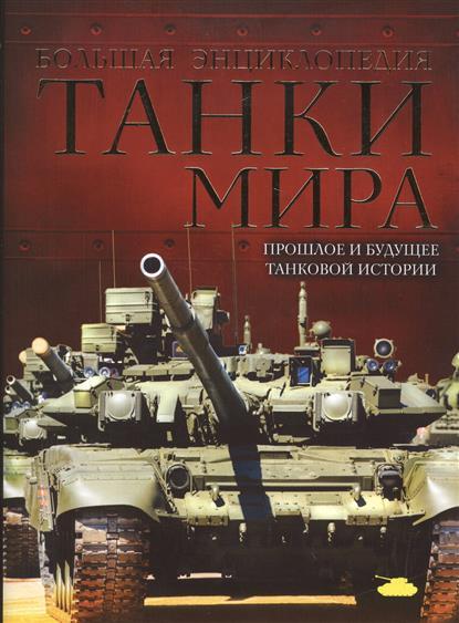 Танки мира. Прошлое и будущее танковой истории