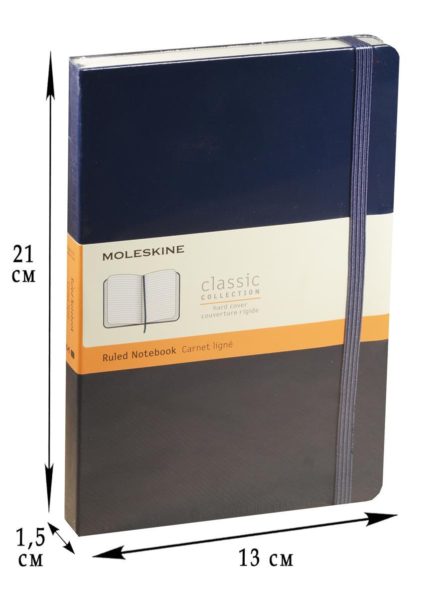 """Книга для записей А5 120л лин. """"Classic Large"""" синяя, жесткая обложка, резинка, Moleskine"""