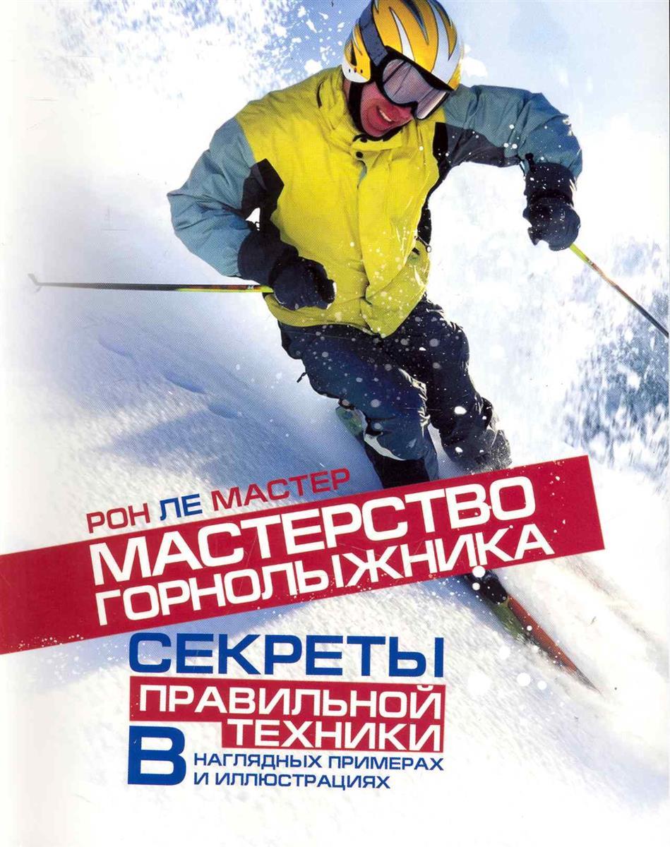 Мастер Р. Мастерство горнолыжника Секреты правильной техники… ISBN: 9785170646425