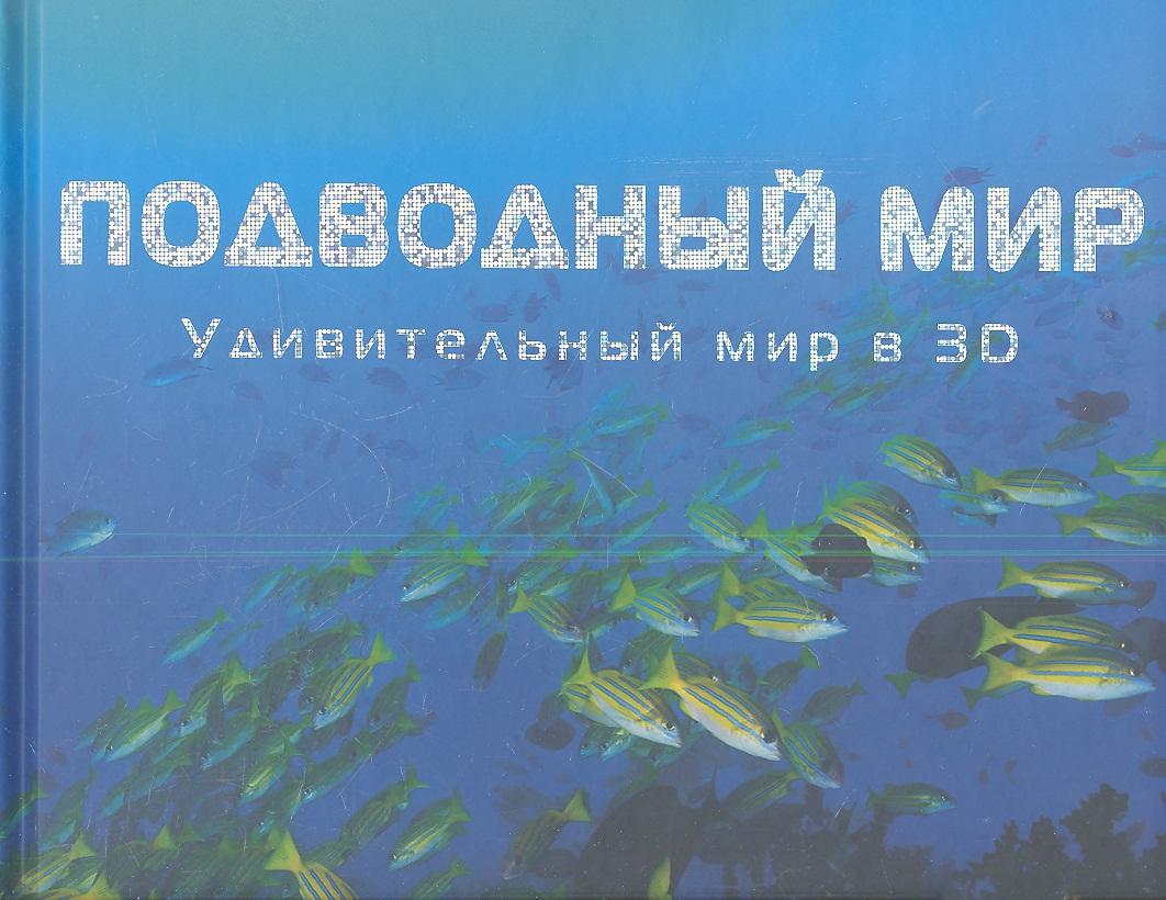 Подводный мир. Удивительный мир в 3D