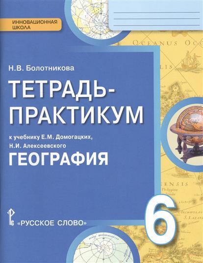 Тетрадь-практикум к учебнику  Е.М. Домогацких, Н.И. Алексеевского